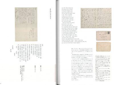 荻原守衛書簡集4