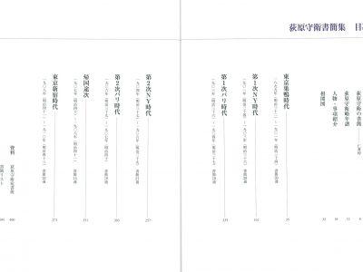 荻原守衛書簡集2