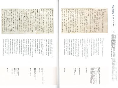 荻原守衛書簡集3